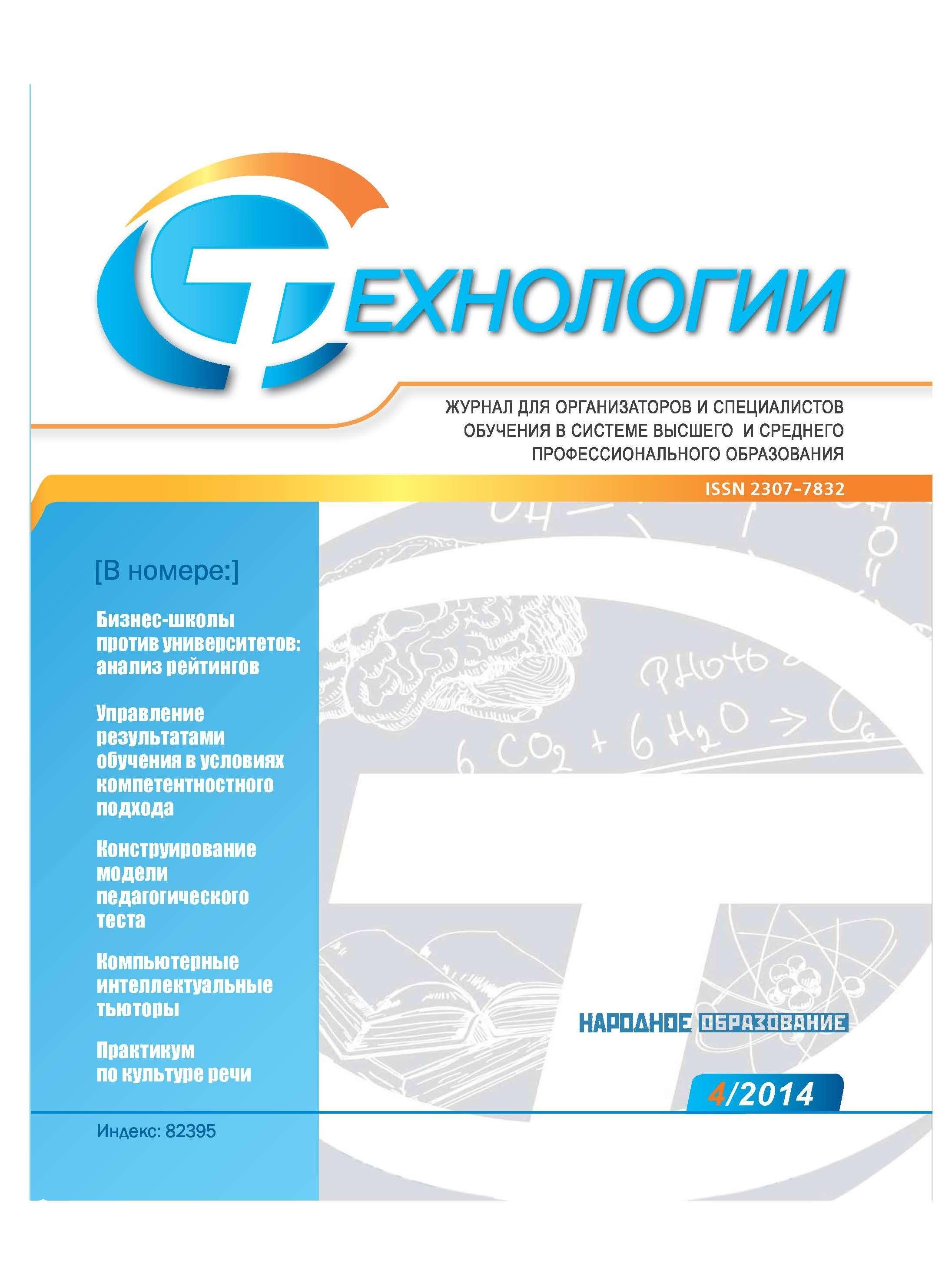 """№4 журнала """"Образовательные технологии"""" за 2014 г."""